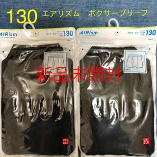 UNIQLO - ユニクロ エアリズム  ボクサーパンツ 130 4枚セット