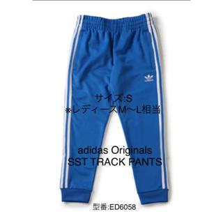 adidas - Sサイズ【新品未使用】adidas originals トラックパンツ 青