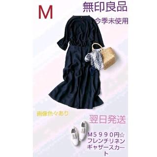 ムジルシリョウヒン(MUJI (無印良品))のM5990円☆フレンチリネンギャザースカート☆Mダークネイビー(ロングスカート)