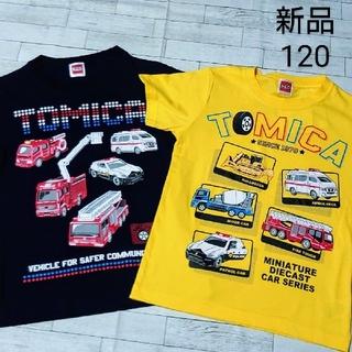 タカラトミー(Takara Tomy)の【新品】トミカ 半袖Tシャツ2枚セット 120(Tシャツ/カットソー)