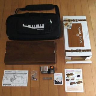 【カバン付きセット】アシストペダル スツール ハイツール ピアノ 足置き台(ピアノ)