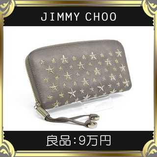 JIMMY CHOO - 【真贋査定済・送料無料】ジミーチュウの長財布・良品・本物・FILIPA