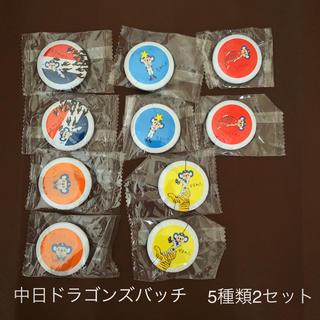チュウニチドラゴンズ(中日ドラゴンズ)の中日ドラゴンズ缶バッチ(記念品/関連グッズ)