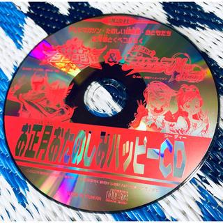 コウダンシャ(講談社)の講談社 テレビマガジン2006年2月号付録CD マジレンジャー&プリキュア(絵本/児童書)
