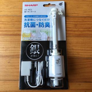 新品 SHARP 銀イオンホース AS-AG1 シャープ