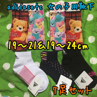 adidas - 《新品・未使用》adidasetc 女の子用靴下 19〜21&19〜24cm7足