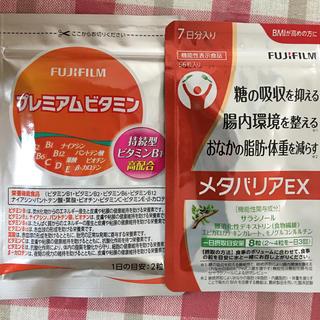 フジフイルム(富士フイルム)の富士フイルム プレミアムビタミン60粒30日分(ビタミン)