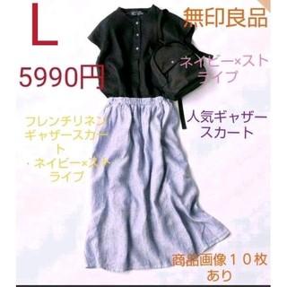ムジルシリョウヒン(MUJI (無印良品))のL☆5990円☆フレンチリネンギャザースカート☆Lネイビー×ストライプ(ロングスカート)