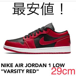 """ナイキ(NIKE)のNIKE AIR JORDAN 1 LOW """"VARSITY RED""""29cm(スニーカー)"""