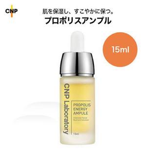チャアンドパク(CNP)のCNP プロポリス エナジーアンプル(美容液)