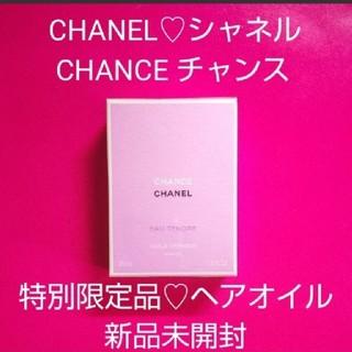 シャネル(CHANEL)の特別限定品♡シャネル♡チャンス オー タンドゥル ヘアオイル♡新品未開封(ヘアウォーター/ヘアミスト)