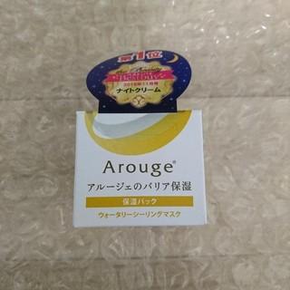 アルージェ(Arouge)の在庫ラスト★ アルージェ 保湿パック(フェイスクリーム)