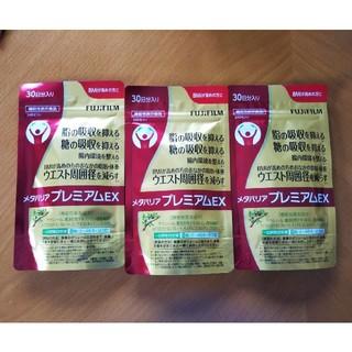 フジフイルム(富士フイルム)のメタバリア プレミアムEX 90日分(ダイエット食品)