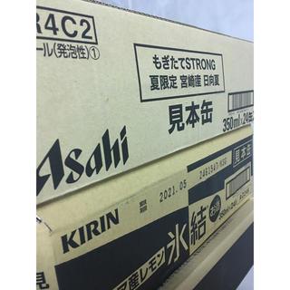 アサヒ  もぎたてSTRONG夏限定宮崎産日向夏 キリン氷結レモン(リキュール/果実酒)
