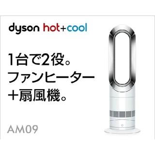 Dyson - 【新品】 ダイソン 扇風機 dyson hot+cool AM09WN