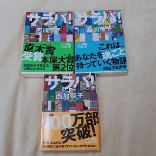 ショウガクカン(小学館)のサラバ! 上・中・下全巻セット(文学/小説)