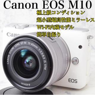 Canon - 極上級●高性能ミラーレス●ビギナー向け●Wi-Fi内蔵●キャノン EOS M10