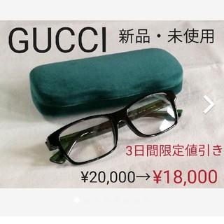 Gucci - 【新品・未使用】GUCCI(グッチ)メガネフレーム