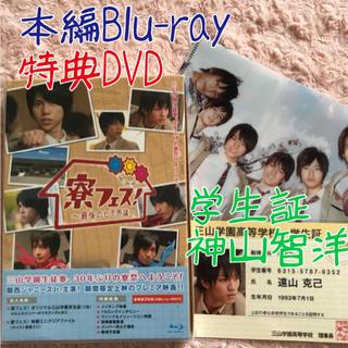 ジャニーズウエスト(ジャニーズWEST)の学生証神山智洋💚寮フェス!~最後の七不思議~豪華版Blu-ray&DVD(日本映画)