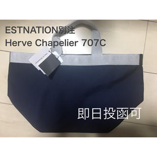 Herve Chapelier - ESTNATION別注 Herve Chapelier 707Cネイビーシルバー