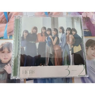エイチケーティーフォーティーエイト(HKT48)の★選べる特典生写真★ HKT48 3-2(TYPE-A) CD+DVD(アイドルグッズ)