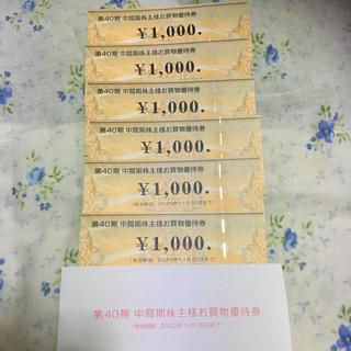 ビックカメラ 株主優待券 6000円 保証付発送  割引券 ビッグカメラ