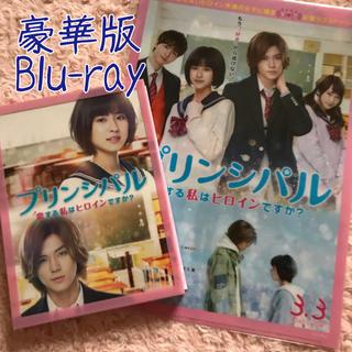 ジャニーズウエスト(ジャニーズWEST)の豪華版Blu-ray💕プリンシパル~恋する私はヒロインですか?~小瀧望主演(日本映画)