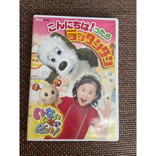 NHKいないいないばあっ! こんにちは!ったら ラッタンタン DVD(キッズ/ファミリー)