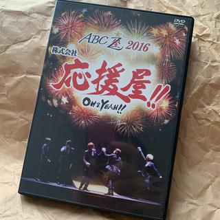 エービーシーズィー(A.B.C.-Z)のABC座2016 株式会社応援屋!!~OH&YEAH!!~(DVD) DVD(ミュージック)
