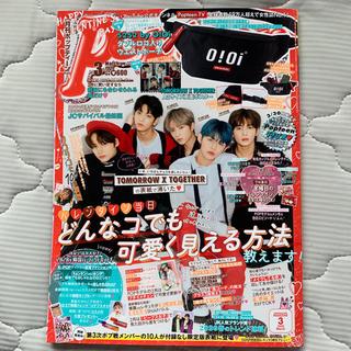 TXT 雑誌 Popteen