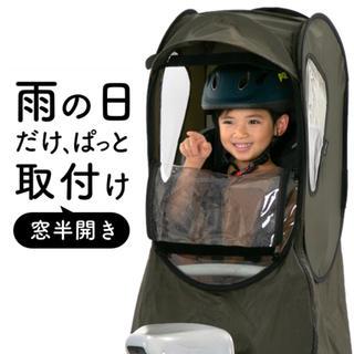 パナソニック(Panasonic)のnorokka☂️レインカバー【半開きタイプ・後ろ専用・オリーブ】(自動車用チャイルドシートカバー)