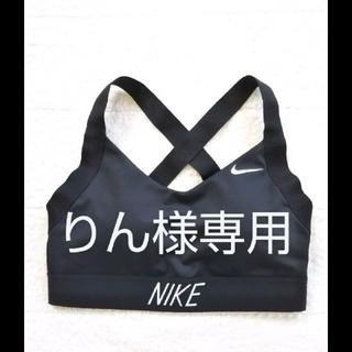 NIKE - 【未使用】NIKE ナイキ スポーツブラ 黒 M