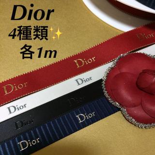 クリスチャンディオール(Christian Dior)のDior/4種類✨ラッピングリボン【各1mずつ】(ラッピング/包装)