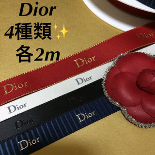 クリスチャンディオール(Christian Dior)のDior/4種類✨ラッピングリボン【各2mずつ】(ラッピング/包装)