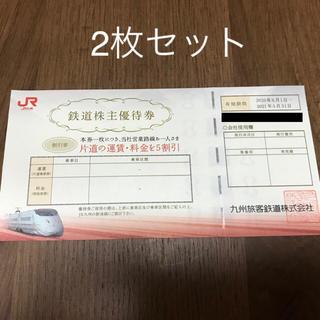 JR - JR九州 鉄道株主優待券 2枚