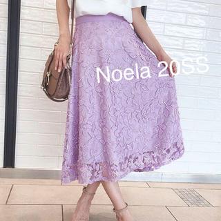 Noela - 【Noela ♡ロングスカート】