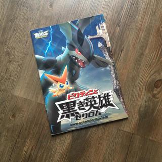 ポケモン(ポケモン)の2011版ポケモンパンフレット(アニメ)
