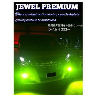 JEWEL PREMIUM 18000LM 最高級カラー ライムイエロー