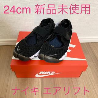 NIKE - ナイキ エアリフト ブラック 24cm