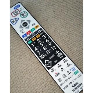 ミツビシ(三菱)の三菱テレビリモコン19701(その他)