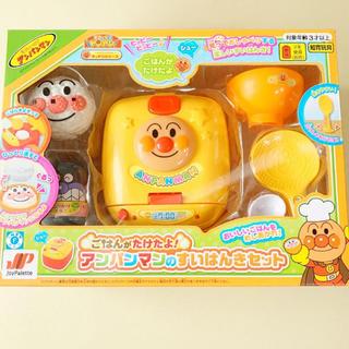 新品☆ごはんがたけたよ!アンパンマンのすいはんきセット★知育玩具