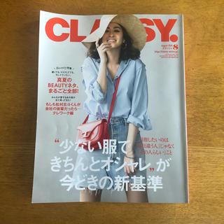 光文社 - classy 8月号