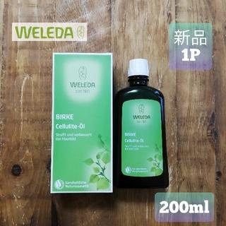 WELEDA - ✨即購入OK✨新品1個✨ヴェレダ ホワイトバーチ ボディオイル 200ml