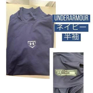 アンダーアーマー(UNDER ARMOUR)のアンダーシャツ 中・高学年用 まとめ売り(ウェア)
