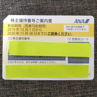 ANA(全日本空輸) - ANA株主優待1枚