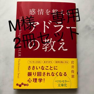 宝島社 - 感情を整えるアドラーの教え アドラー心理学
