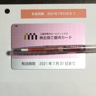 ミツコシ(三越)の【最新】三越伊勢丹ホールディングス  株主優待カード(ショッピング)