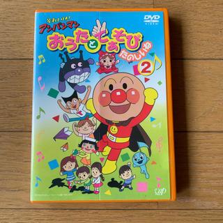 アンパンマン - それいけ!アンパンマン おうたとてあそび たのしいね(2) DVD