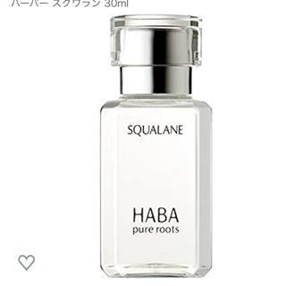 ハーバー(HABA)のハーバー スクワランオイル  30ml(オイル/美容液)