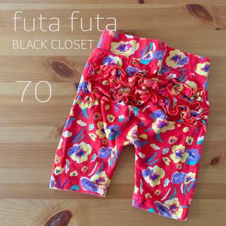 フタフタ(futafuta)のfuta futa BLACK CLOSET フリルレギンス サイズ70(パンツ)